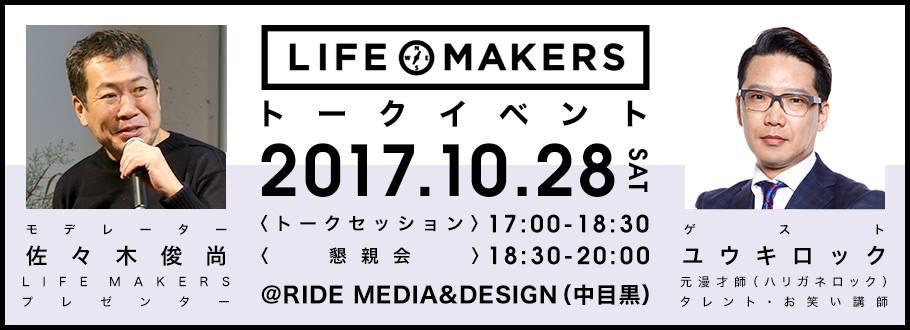 10月28日のLIFE MAKERSトークイベントの画像