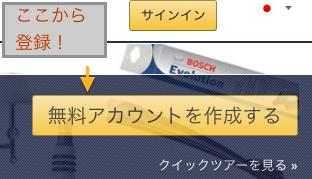 Amazonアソシエイトプログラム新規登録のイメージ