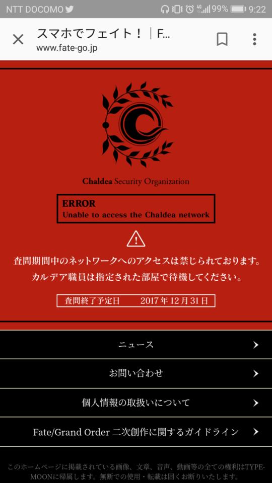 査問期間中のネットワークへのアクセスは禁じられている。。