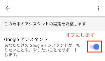 Googleアシスタントをオフにします