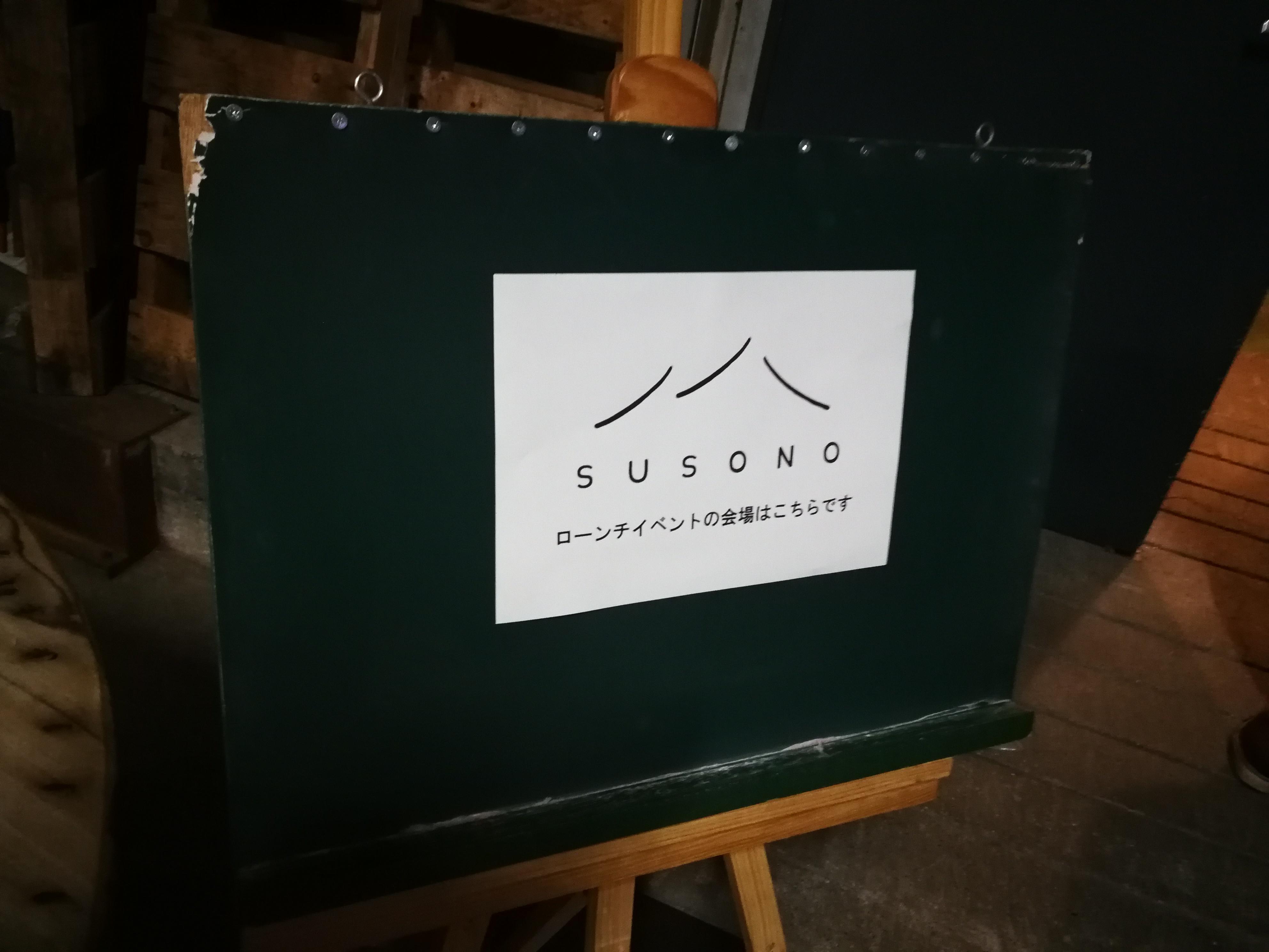 SUSONO ローンチイベント