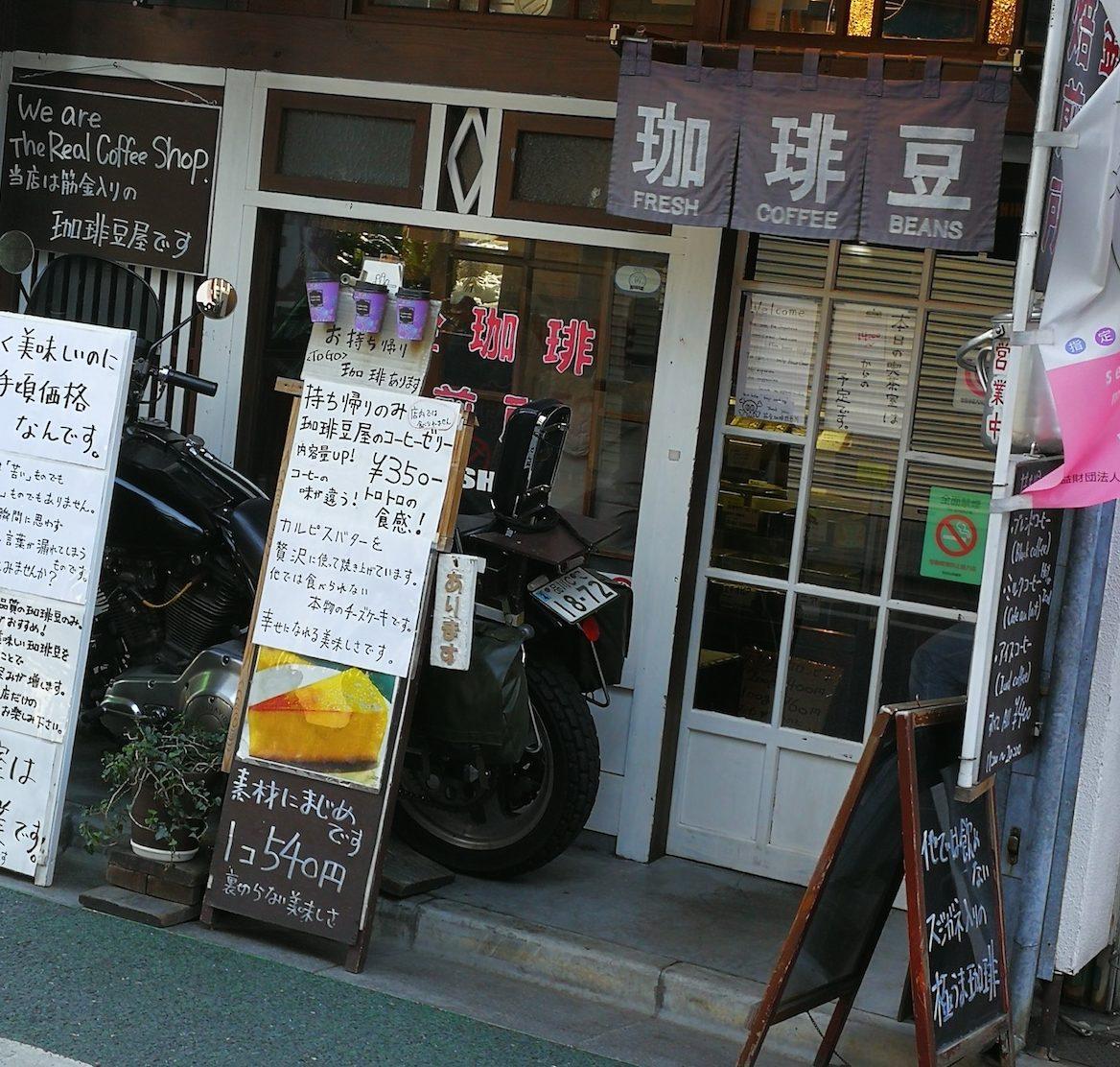 筋金珈琲焙煎所の外観写真