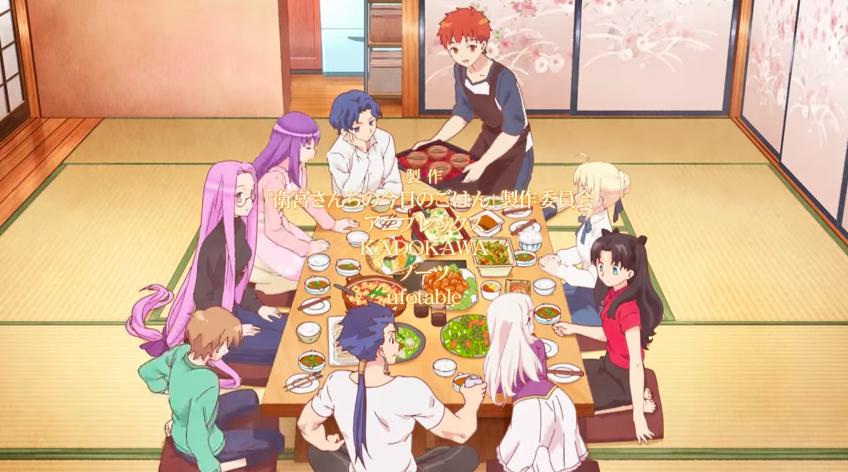 「衛宮さんちの今日のごはん」OPのワンシーン。食卓をみんなで囲んでいるのが微笑ましい。