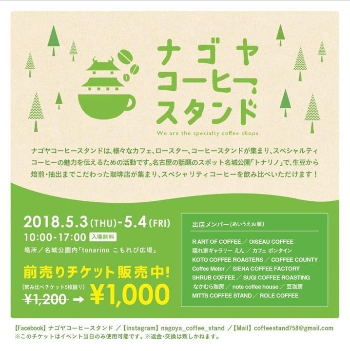 ナゴヤコーヒースタンドの紹介画像