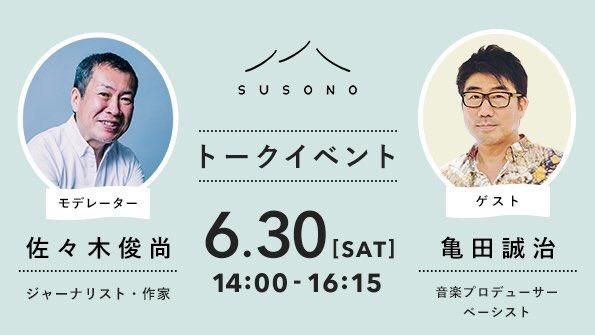 SUSONO6月トークイベント 佐々木俊尚×亀田誠治