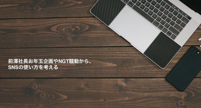 前澤社長お年玉企画やNGT騒動から、SNSの使い方を考える