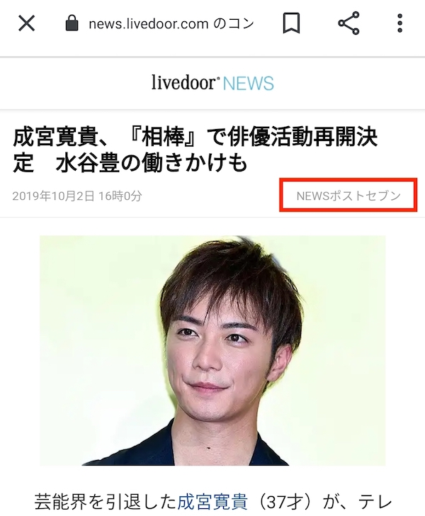 ▲livedoor NEWSで配信された、成宮さん復帰のfakeニュース