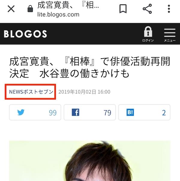 ▲BLOGOSで配信された、成宮さん復帰のfakeニュース
