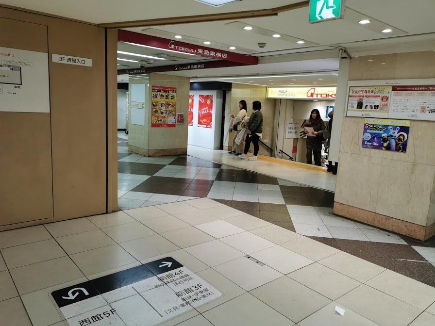 渋谷駅東急百貨店のエスカレーターを登った地点