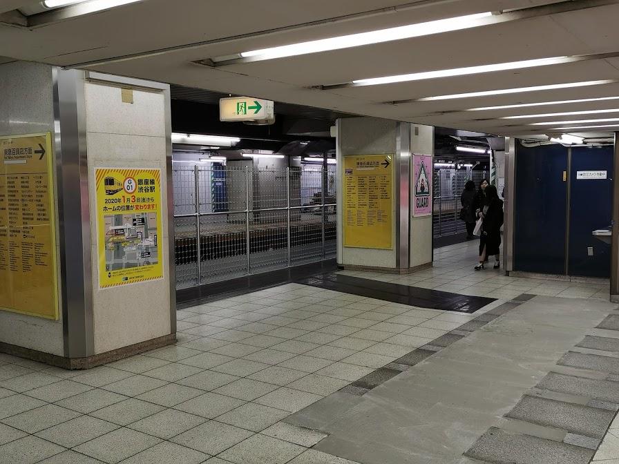 銀座線渋谷駅の旧ホーム改札跡