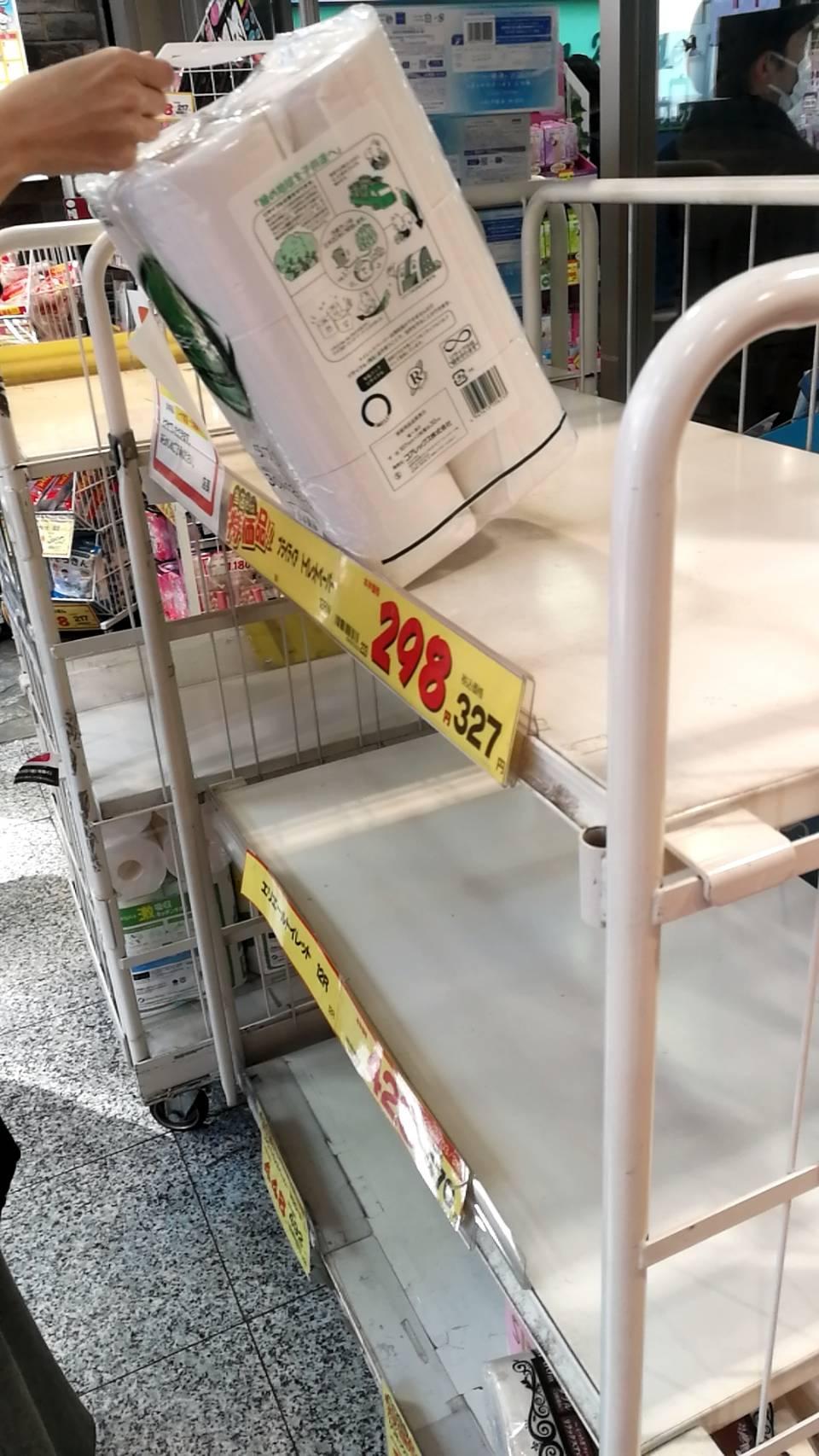 薬局では開店と同時にトイレットペーパーが売り切れに