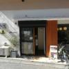 永福町、西永福でコーヒーを飲む、豆を買うならヤルクコーヒーへ。