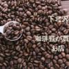 下北沢で美味しい珈琲豆も購入可能なコーヒーショップ3選!【テイクアウト可】