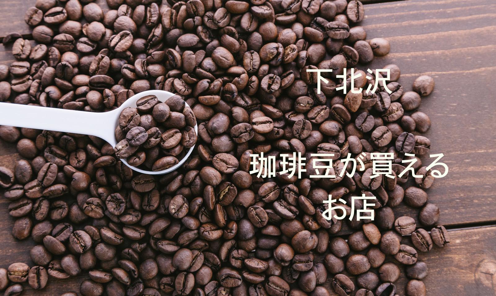 下北沢で珈琲豆が買えるお店